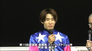 20180719星雲賞 阿部龍騎手