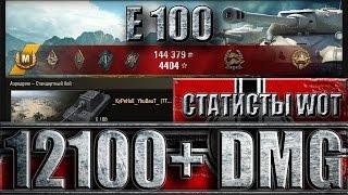 E 100 World of Tanks 12k+ dmg ☑️☑️☑️ Карта - Аэродром, как играют статисты на Е 100 WoT.