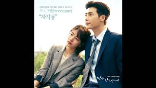 [Eng Sub] Lucid Dream by monogram (모노그램) - While You Were Sleeping OST Part 6/당신이 잠든 사이에 OST Part 6