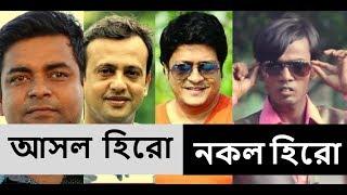 কে আসল হিরো বনাম নকল হিরো? II Shahed Alam II Bangla Infotube II Hero Alom