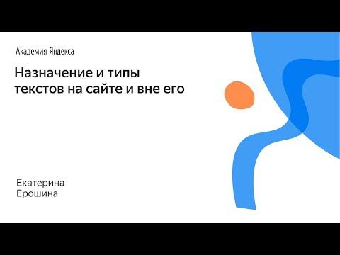 015. Назначение и типы текстов на сайте и вне его – Катерина Ерошина
