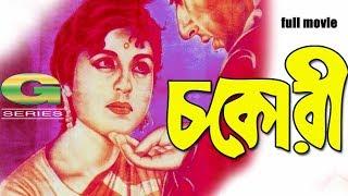 Chokori | HD1080p | Shabana | Nadeem | Reshma | Bangla Hit Movie
