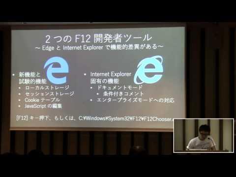 html5j Webプラットフォーム部 第9回勉強会 東京ウェブストーリー 〜スクリプトエラーは突然に〜