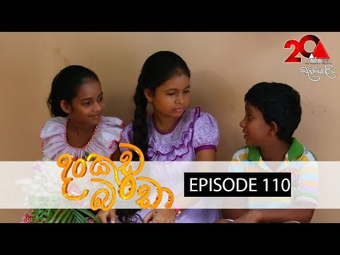 Dankuda Banda Sirasa TV 25th July Ep 110 HD