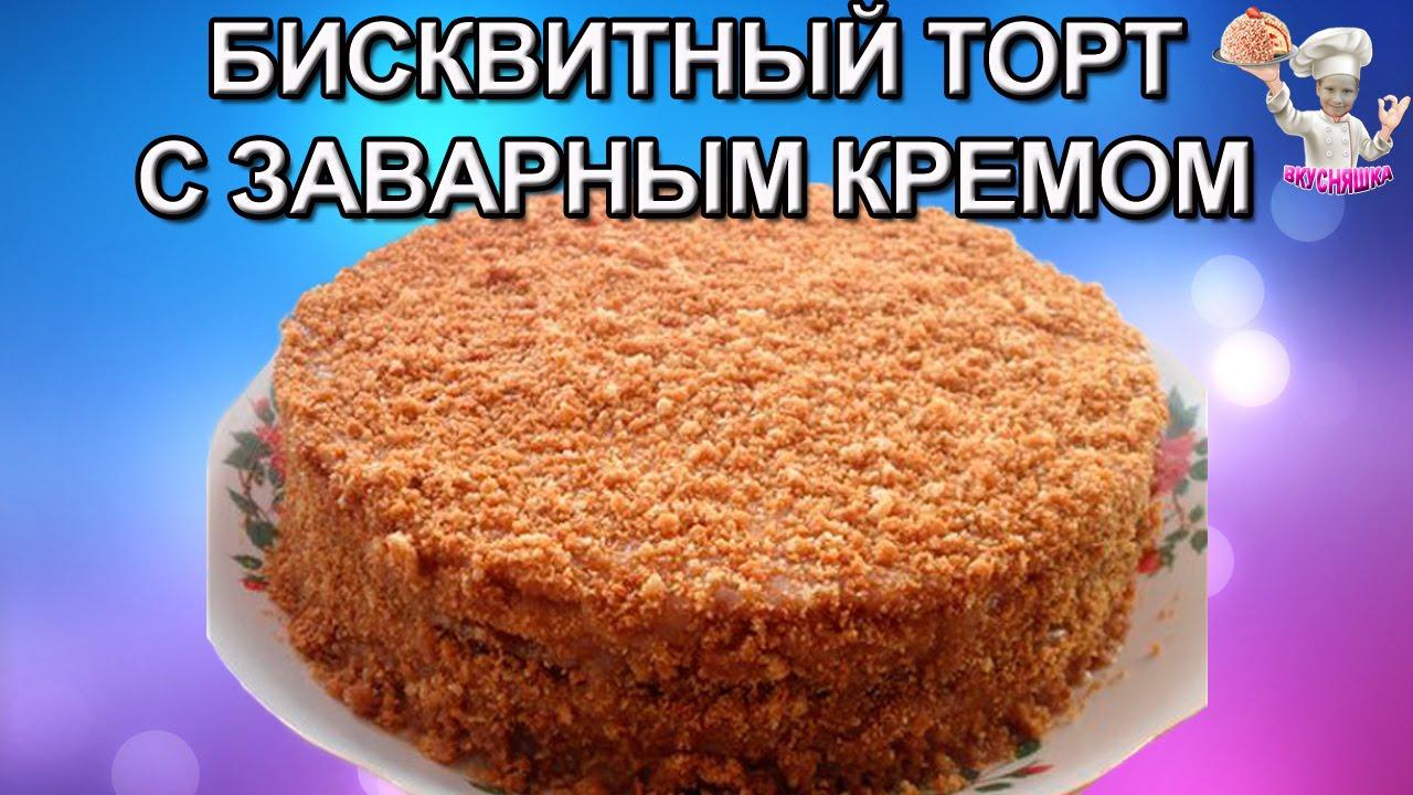 Торт из бисквитных коржей со сгущенкой рецепт с фото