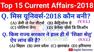 Top Current Affairs 2018 | General Awareness in Hindi | most imp for all exam