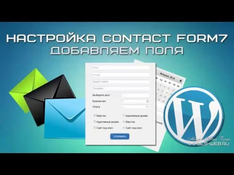Настройка Contact form 7. Добавление полей