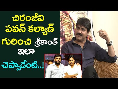 Srikanth About Chiranjeevi & Pawan Kalyan | Operation 2019 Movie | Exclusive Interview | Film Jalsa
