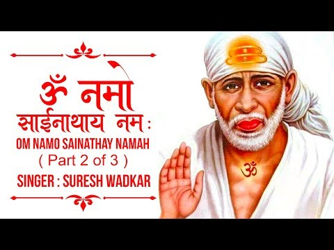 Om Namo Sainathay Namaha (Shiva Sahasranama Mantra)