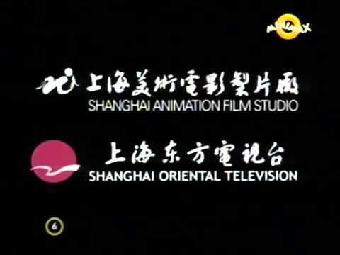 Shanghai Animation Film Studio/Shanghai Origental Television/Cinar (2001)