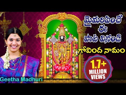 Geetha Madhuri - Govinda Namalu -2018 || By Laxmi Vinayak || Volga Videos