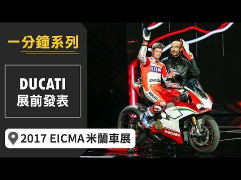 [Jorsindo] 一分鐘看完DUCATI 2017年米蘭車展 展前記者會