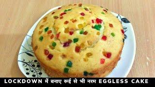 Lock down में बनाए घर पे रखी चीजों से रूई से भी मुलायम Eggless Cake Recipe   Sponge Cake Recipe/Cake