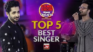 Top 5 Best Singer  | Game Show Aisay Chalay Ga | Danish Taimoor | 16th August 2019