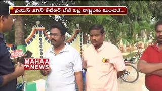 Common People About YS Jagan, KTR Meeting