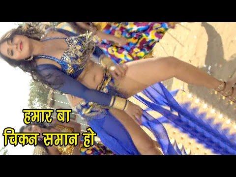 Superhit Songs 2017 - हमार बा चिकन सामान  - Kajal Raghwani - Pawan Singh - Bhojpuri Hit Songs