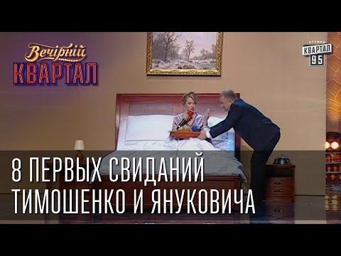 8 первых свиданий Тимошенко и Януковича   Вечерний Квартал