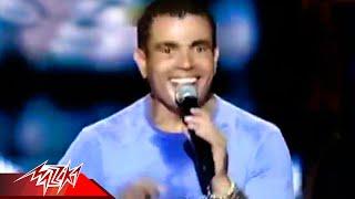 Medley - Amr Diab ميدلى-حفله- عمرو دياب