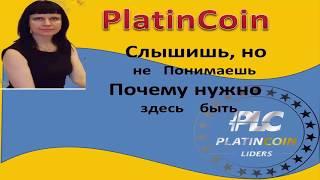 PLATINCOIN-Слышишь,но не Понимаешь.Почему нужно здесь быть .
