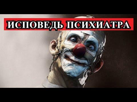 ИСПОВЕДЬ ПСИХИАТРА. Кровь СТЫНЕТ В ЖИЛАХ!!! История о сыне ЛЮДОЕДА.