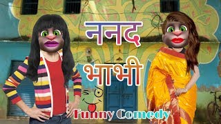 ननद - भाभी Funny Comedy ! Talking Tom Hindi Videos ! Funny comedy MJO