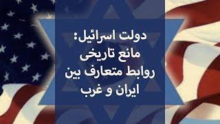 دولت اسرائیل: مانع تاریخی روابط متعارف بین ایران و غرب