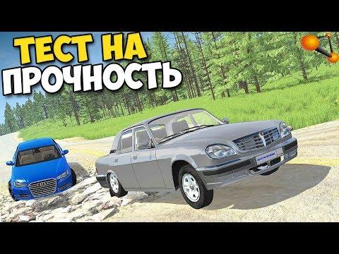 ТЕСТ НА ПРОЧНОСТЬ - ВОЛГА vs AUDI A6 | Немец ИЛИ Русский?