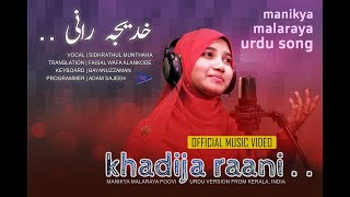 Manikya Malaraya Poovi [FT] Sidrathul Munthaha   Oru Adaar Love Urdu Version (Official Music Video)
