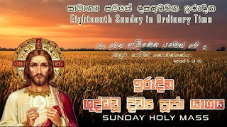 Sunday Holy Mass (Eighteenth Sunday in Ordinary Time)- 01/08/2021
