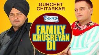 Family Khusreyan Di (Full Movie)   Gurchet Chitarkar   New Punjabi Comedy 2017   Punjabi Movies