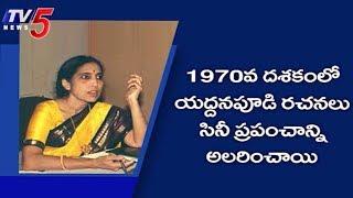 Telugu Novel Writer Yaddanapudi Sulochana Rani Life Story