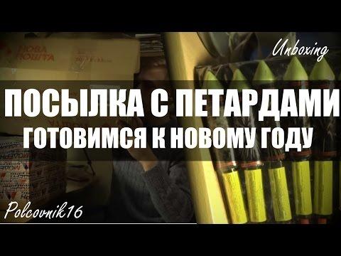 Петарды и Фейерверки - РАСПАКОВКА Посылки - Запасаемся на Новый Год