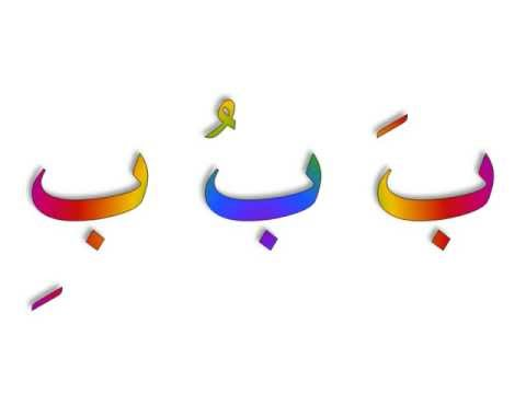 Arabic alphabet songs  ABC 1