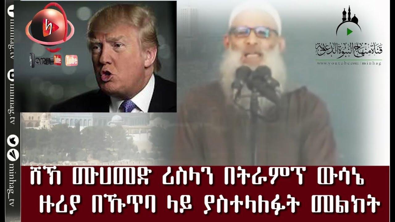 Sheik mohammed reselan sel Donald Tramp
