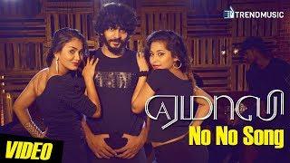 No No Song | Yemaali Song | Sam D Raj, VZ Dhorai | TrendMusic
