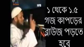Bangla Waj About 'Beporda Mohila' - Abdur Razzak Bin Yousuf