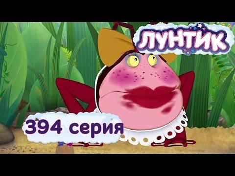 Лунтик - Новые