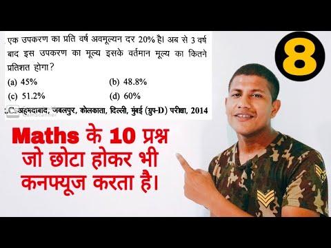 Maths के 10 प्रश्न जो रेलवे परीक्षा में बार-बार पूछे जाते हैं।