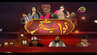 Nawab Ghar Episode No. 12 Full HD | PTV HOME