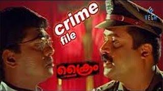 Crime Story - Crime File : Malayalam Feature Film  : Suresh Gopi : Sangita : Vijayraghavan