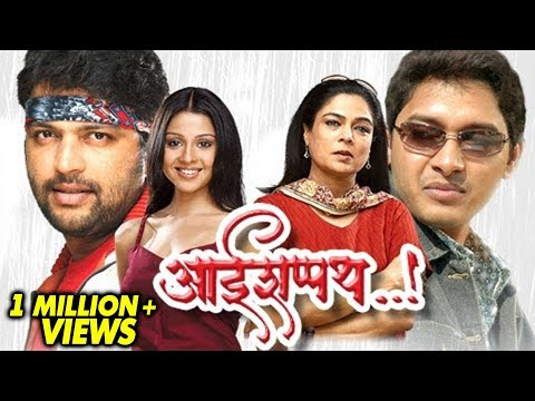 Aai Shapath - Marathi Movie - 2007 - Reema Lagoo, Manasi Salvi , Shreyas Talpade , Ankush Chowdhary video