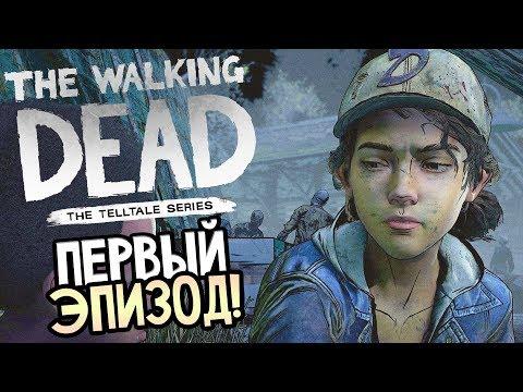 THE WALKING DEAD: THE FINAL SEASON ► Прохождение на русском #1 ► ФИНАЛ ЭПИЗОДА 1 / Episode 1 Ending!