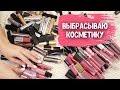 Разбор косметики / Психанула и выбросила 50 помад / Nataly4you