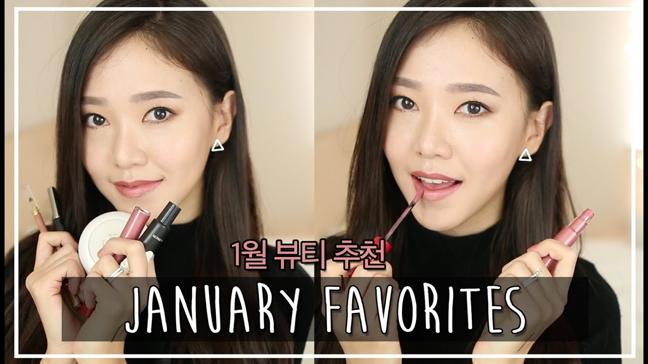 January Beauty Favorites | 1월 뷰티 추천~ 도해강 립스틱!