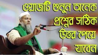 Bangla Waz 2016 Maulana Farid Uddin Al Mobarak about Siratunnabi and Miladunnabi   New Mahfil