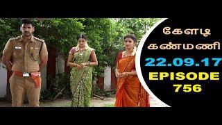 Keladi Kanmani Sun Tv Episode  756 22/09/2017