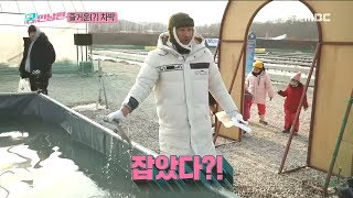 [HOT] Catch trout easily  , 궁민남편 20190127