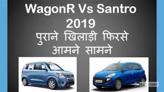 Maruti Wagonr New Vs Hyundai Santro New 2019 Quick Comparison