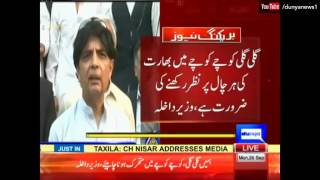 India is involved in terrorism in Pakistan and can attack anytime - Ch Nisar | Dunya News