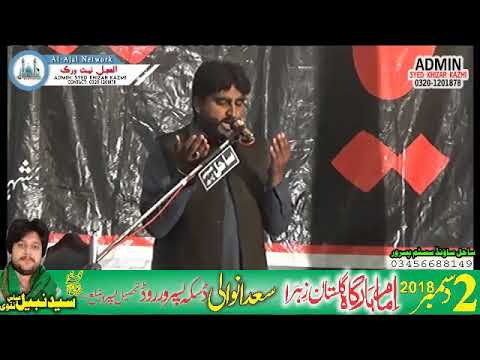 Zakir Ghulam Abbas baloch 2 December 2018 sadanwali Sialkot